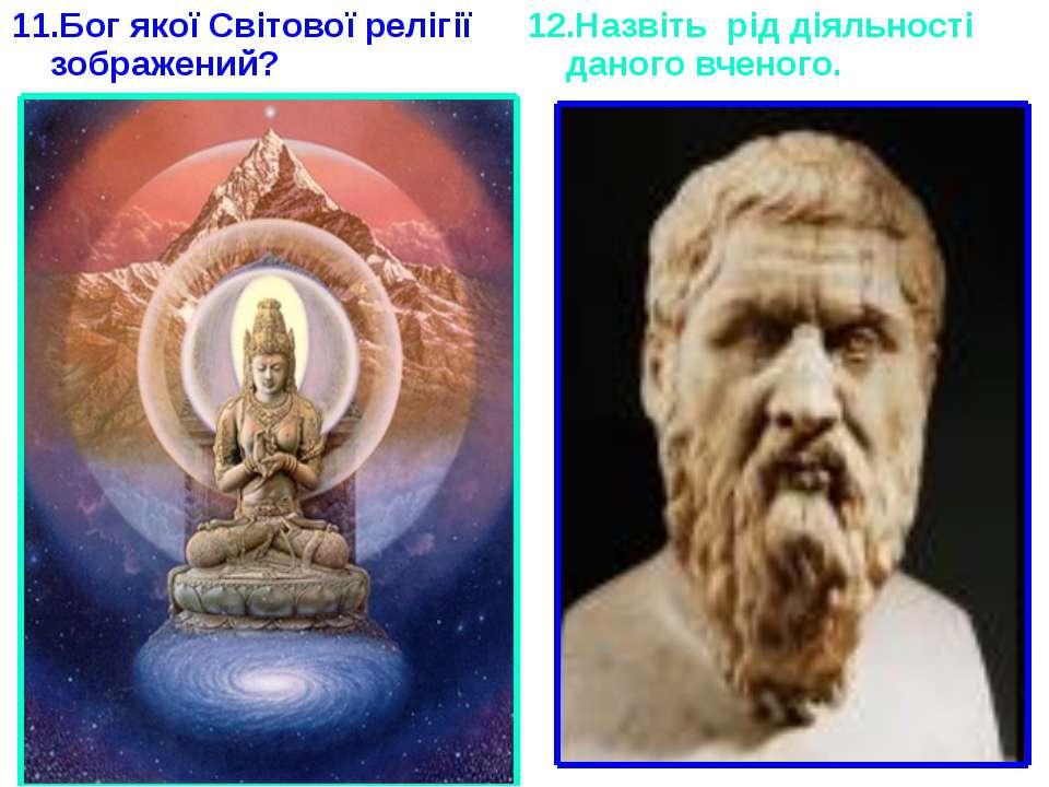 11.Бог якої Світової релігії зображений? 12.Назвіть рід діяльності даного вче...