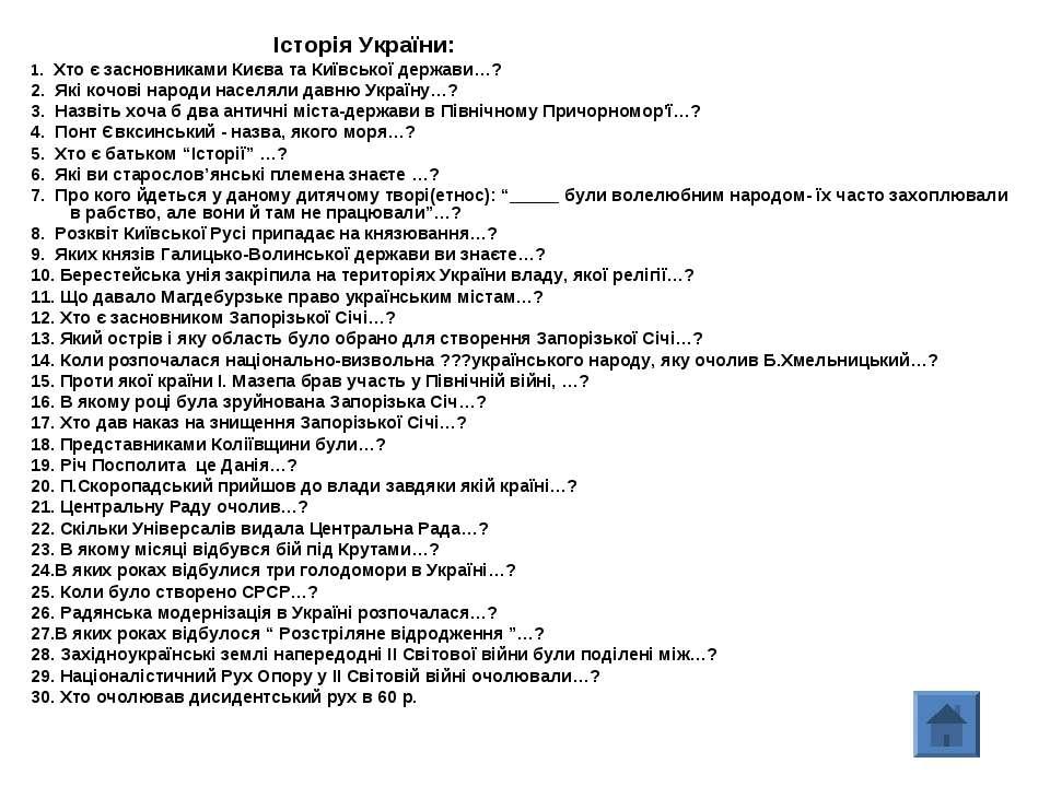 Історія України: 1. Хто є засновниками Києва та Київської держави…? 2. Які ко...