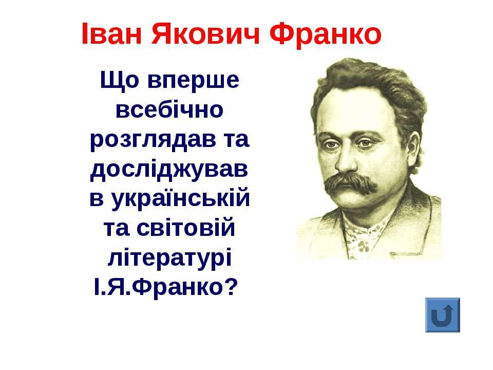 Що вперше всебічно розглядав та досліджував в українській та світовій літерат...