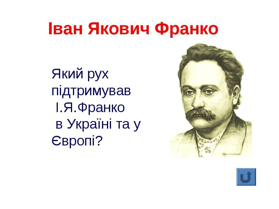 Який рух підтримував І.Я.Франко в Україні та у Європі? Іван Якович Франко