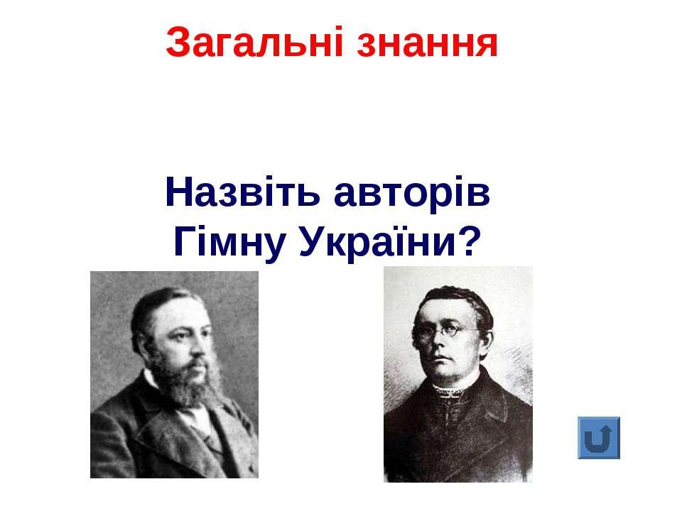 Загальні знання Назвіть авторів Гімну України?