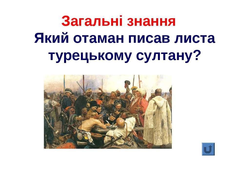 Загальні знання Який отаман писав листа турецькому султану?