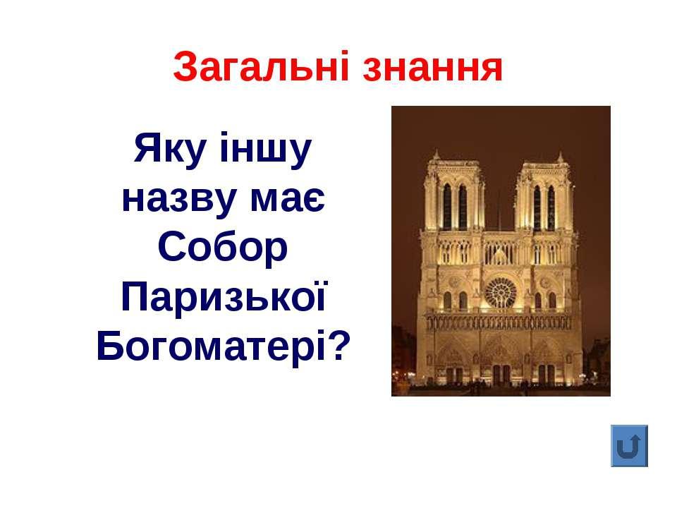 Яку іншу назву має Собор Паризької Богоматері? Загальні знання