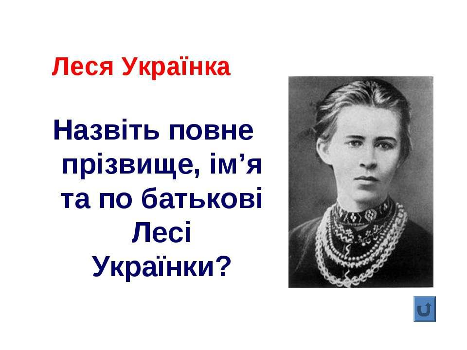 Леся Українка Назвіть повне прізвище, ім'я та по батькові Лесі Українки?