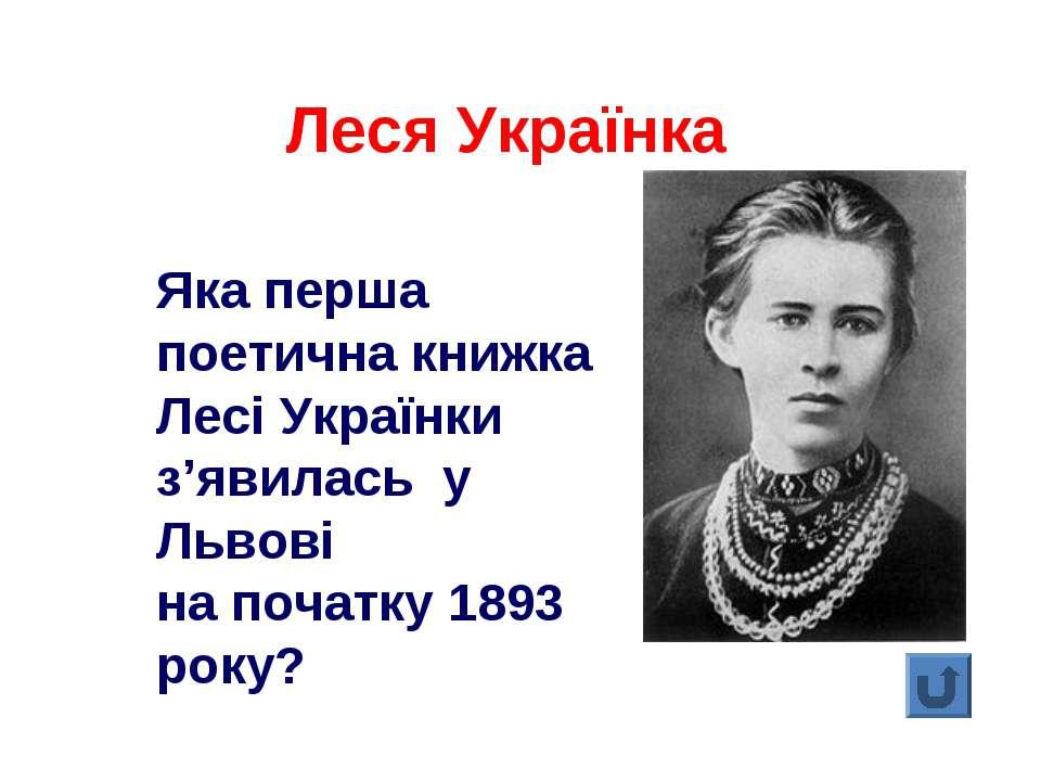 Яка перша поетична книжка Лесі Українки з'явилась у Львові на початку 1893 ро...