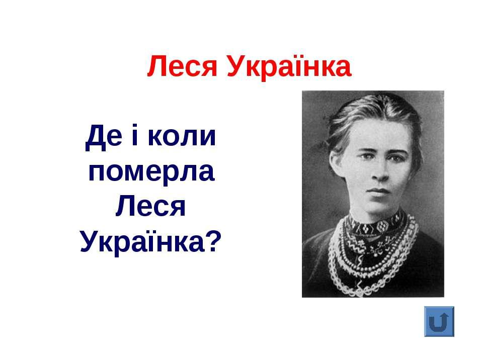 Де і коли померла Леся Українка? Леся Українка