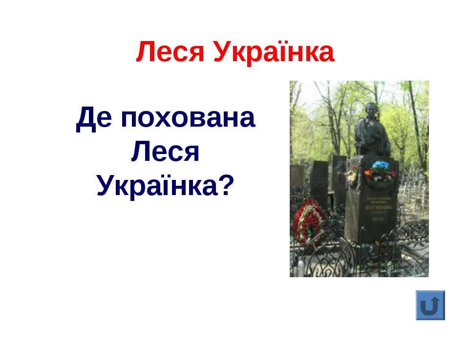 Де похована Леся Українка? Леся Українка