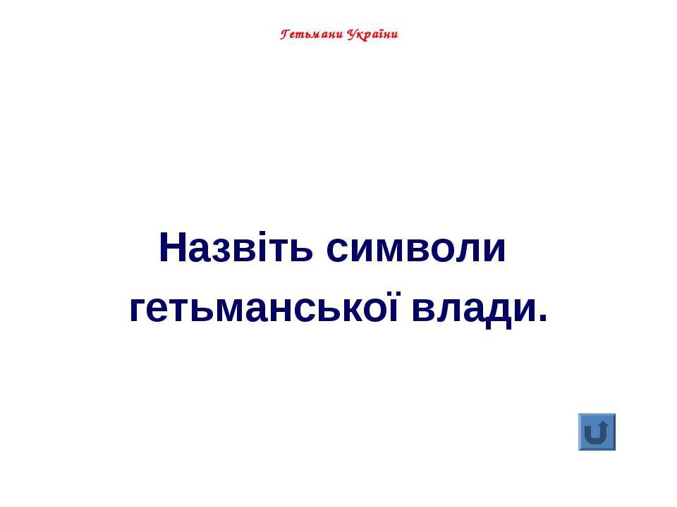 Гетьмани України Назвіть символи гетьманської влади.