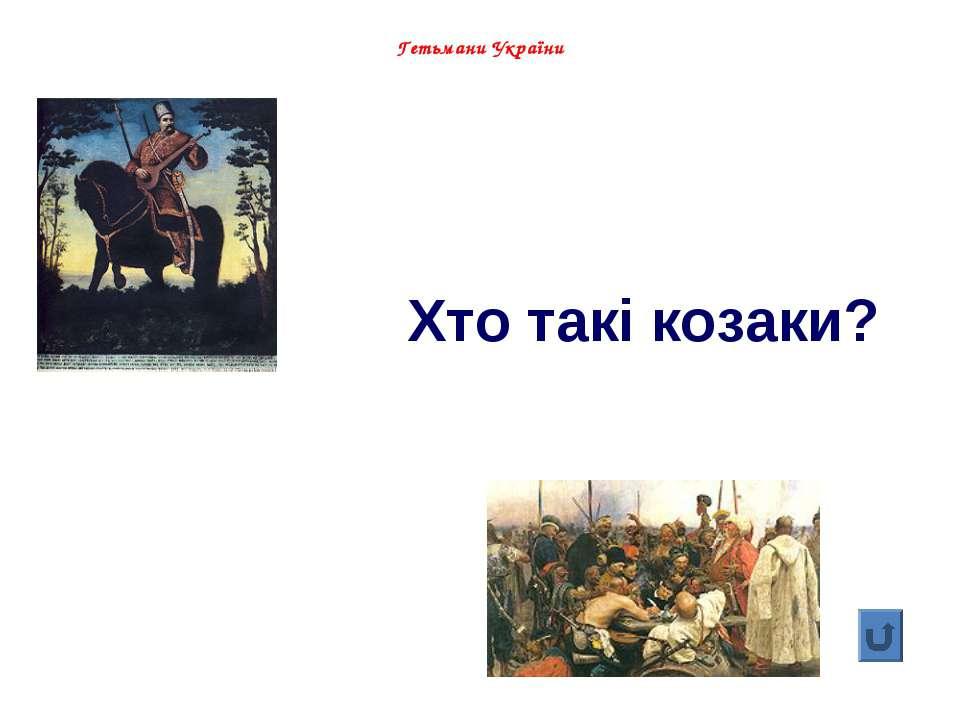 Гетьмани України Хто такі козаки?