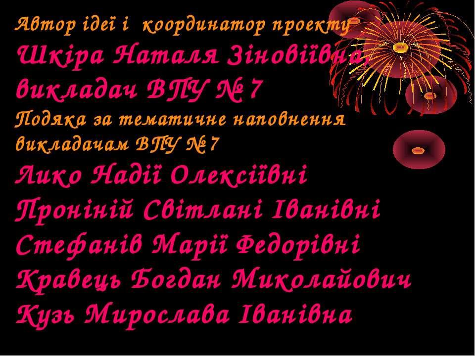 Автор ідеї і координатор проекту Шкіра Наталя Зіновіївна, викладач ВПУ № 7 По...