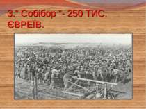 """3."""" Собібор """"- 250 ТИС. ЄВРЕЇВ."""