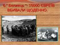 """6."""" Белжець """"- 15000 ЄВРЕЇВ ВБИВАЛИ ЩОДЕННО."""