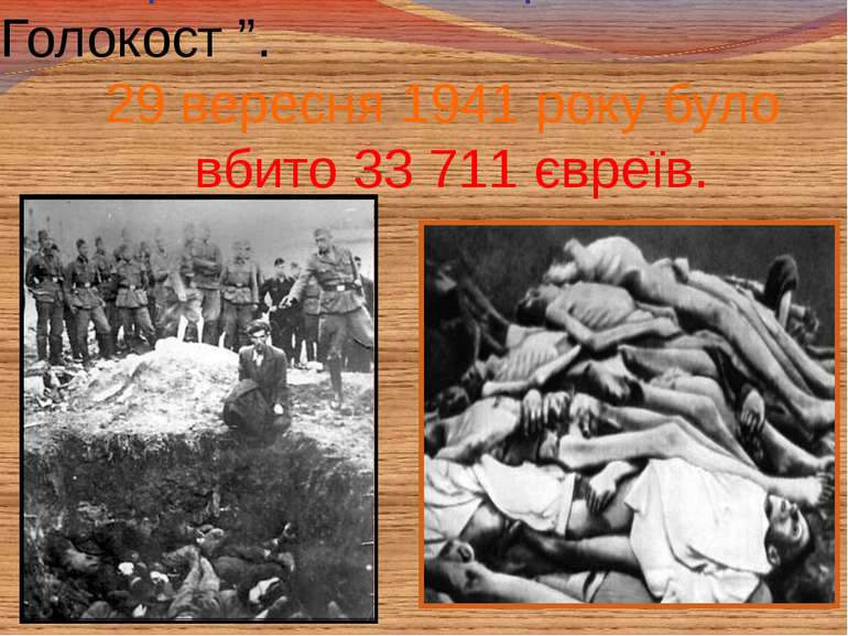 """1. Україна. Бабин Яр. """" Голокост """". 29 вересня 1941 року було вбито 33 711 єв..."""