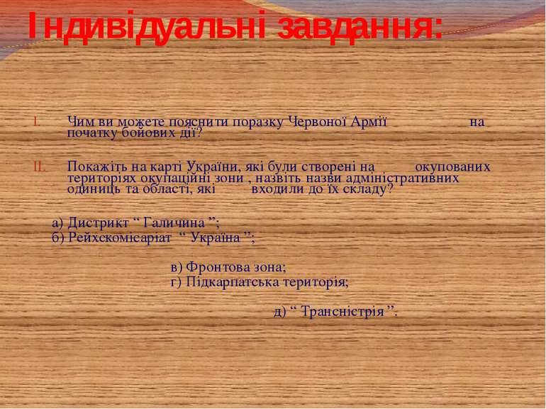 Індивідуальні завдання: Чим ви можете пояснити поразку Червоної Армії на поча...