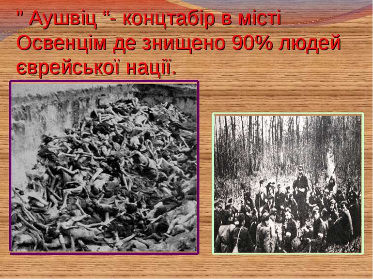 """"""" Аушвіц """"- концтабір в місті Освенцім де знищено 90% людей єврейської нації."""