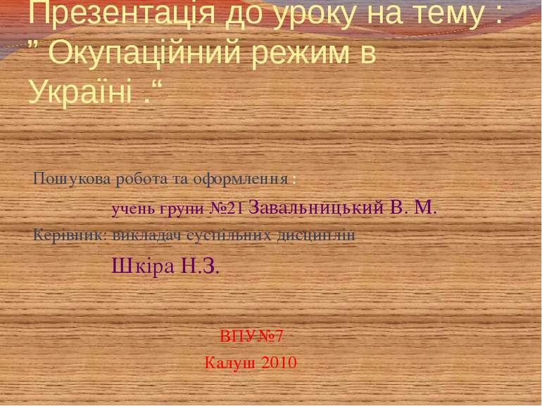 """Презентація до уроку на тему : """" Окупаційний режим в Україні ."""" Пошукова робо..."""