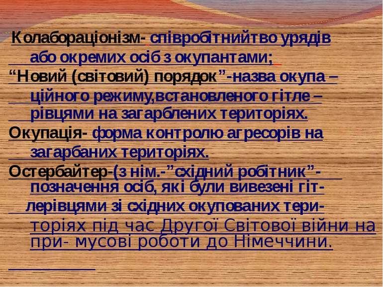 """Колабораціонізм- співробітнийтво урядів або окремих осіб з окупантами; """"Новий..."""