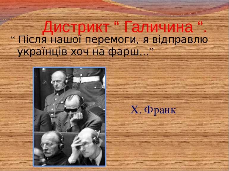 """Дистрикт """" Галичина """". """" Після нашої перемоги, я відправлю українців хоч на ф..."""
