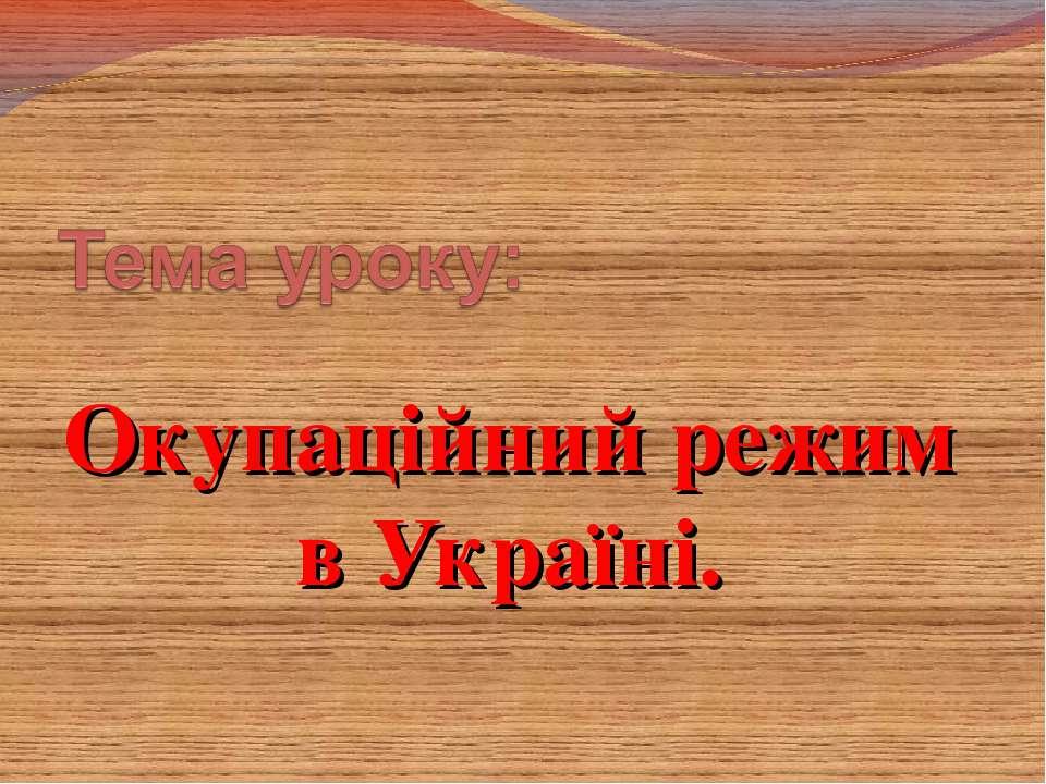 Окупаційний режим в Україні.