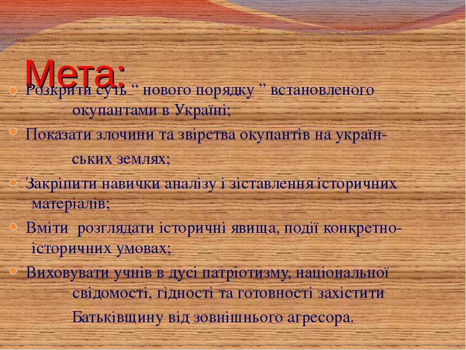 """Мета: Розкрити суть """" нового порядку """" встановленого окупантами в Україні; По..."""