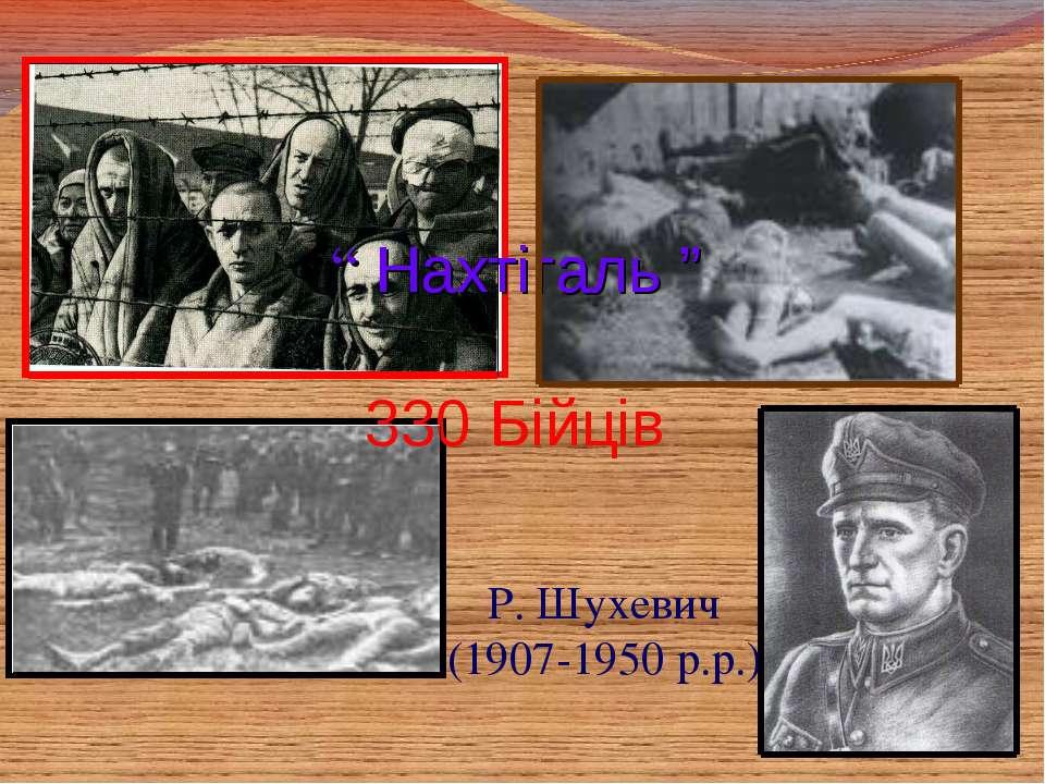 """"""" Нахтігаль """" 330 Бійців Р. Шухевич (1907-1950 р.р.)"""