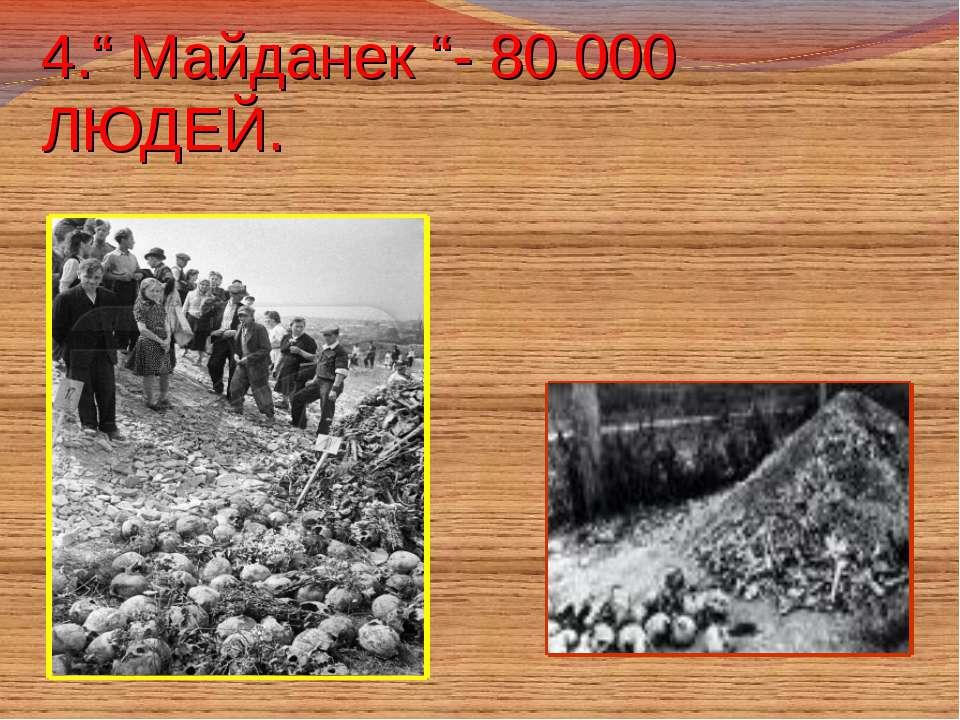 """4."""" Майданек """"- 80 000 ЛЮДЕЙ."""