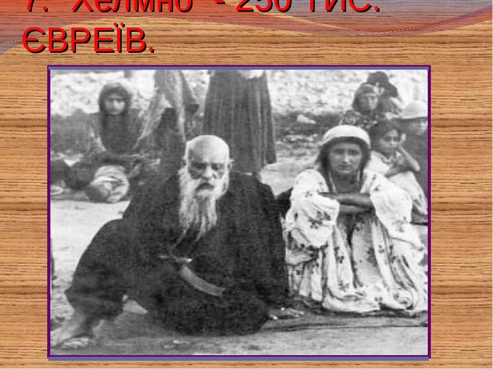 """7."""" Хелмно """"- 250 ТИС. ЄВРЕЇВ."""