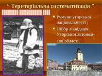 """"""" Територіальна систематизація """" Румуни угорської національності ; 1968р лікв..."""