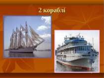 2 кораблі