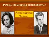 Феміда, винагорода чи ненависть ? Ростріл подружжя Чаушеску