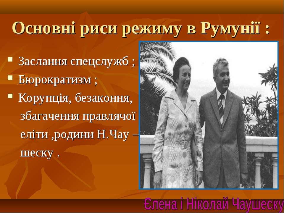 Основні риси режиму в Румунії : Заслання спецслужб ; Бюрократизм ; Корупція, ...