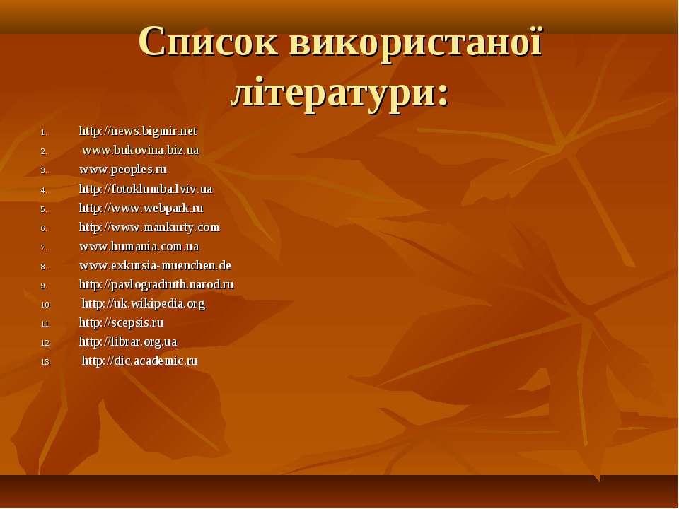 Список використаної літератури: http://news.bigmir.net www.bukovina.biz.ua ww...