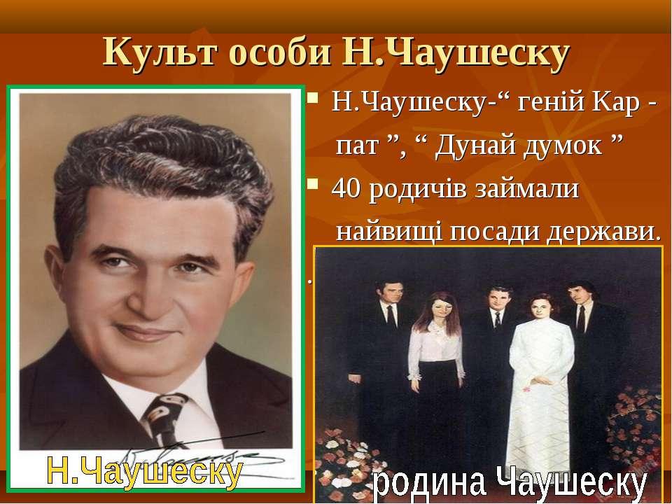 """Культ особи Н.Чаушеску Н.Чаушеску-"""" геній Кар - пат """", """" Дунай думок """" 40 род..."""