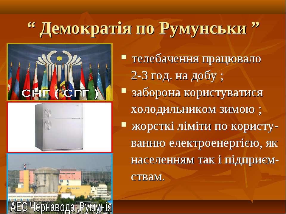 """"""" Демократія по Румунськи """" телебачення працювало 2-3 год. на добу ; заборона..."""