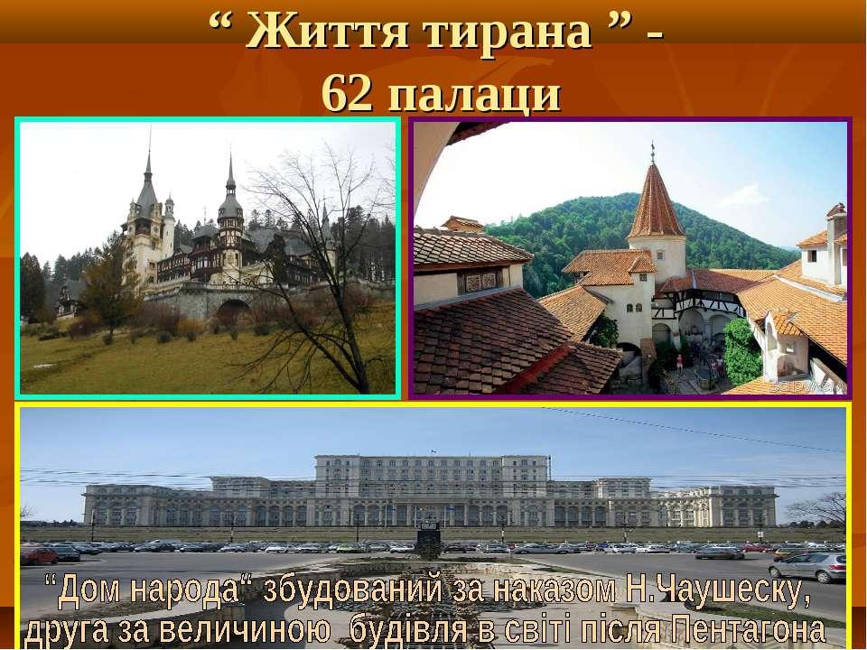 """"""" Життя тирана """" - 62 палаци"""