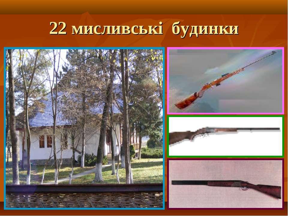 22 мисливські будинки