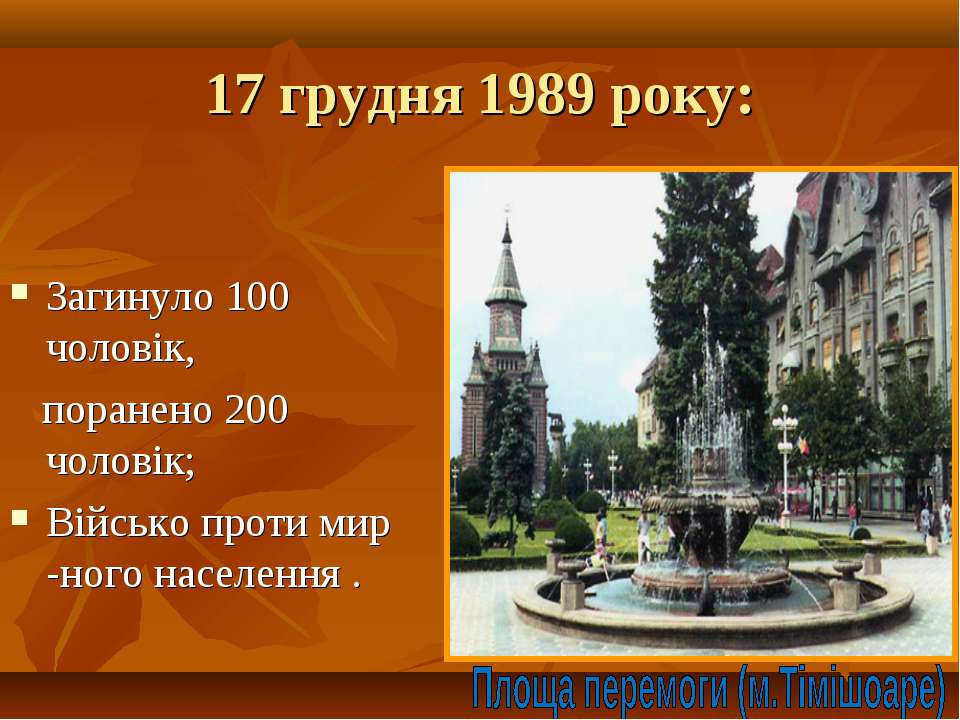 17 грудня 1989 року: Загинуло 100 чоловік, поранено 200 чоловік; Військо прот...