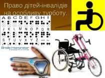 Право дітей-інвалідів на особливу турботу.