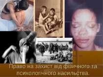 Право на захист від фізичного та психологічного насильства.