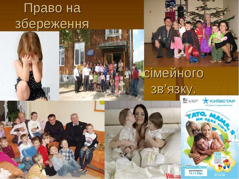 Право на збереження сімейного зв'язку.