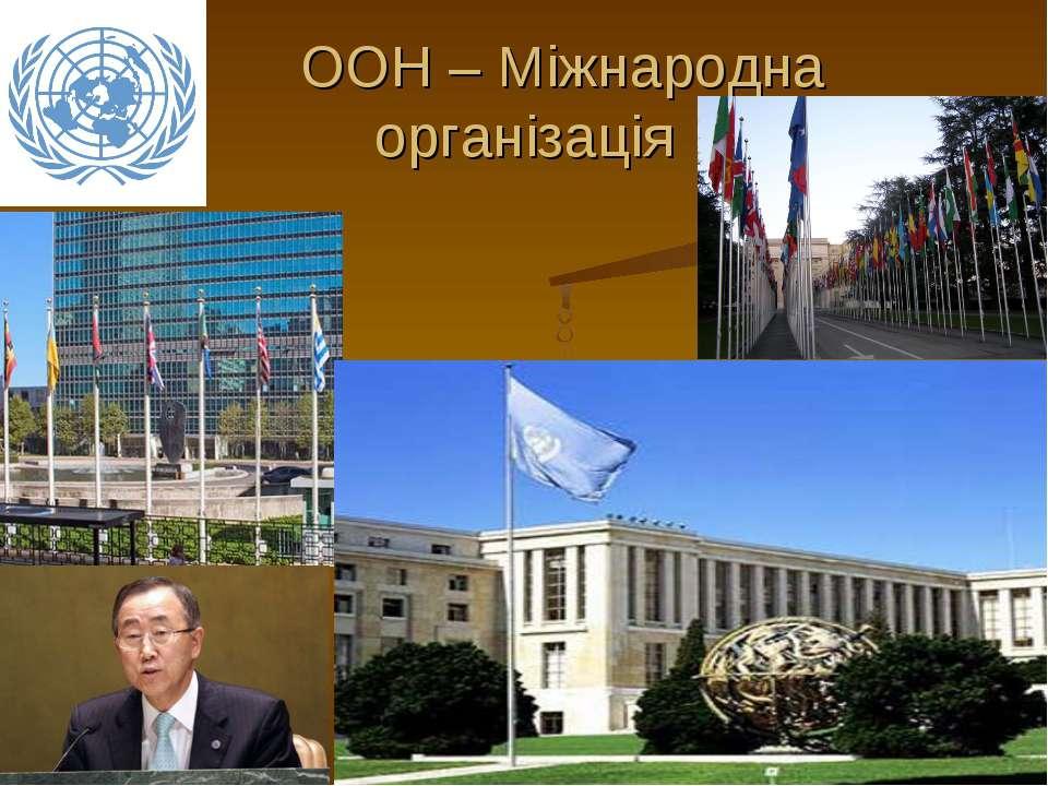 ООН – Міжнародна організація