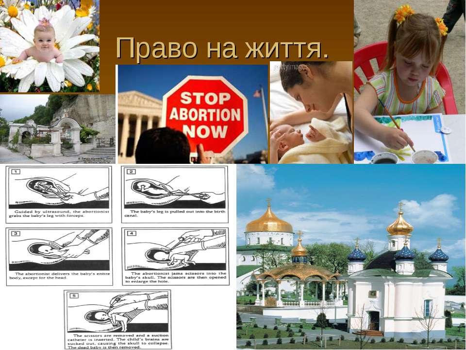 Право на життя.