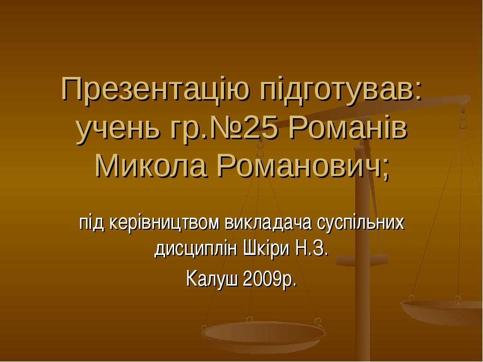 Презентацію підготував: учень гр.№25 Романів Микола Романович; під керівництв...