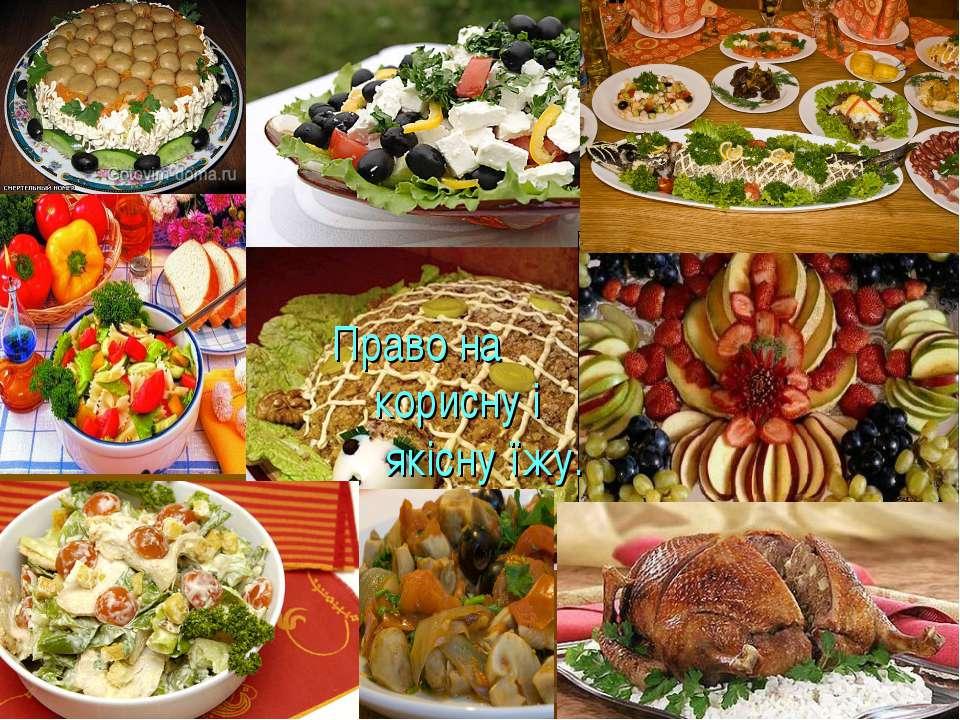 Право на корисну і якісну їжу. Право на корисну і якісну їжу.