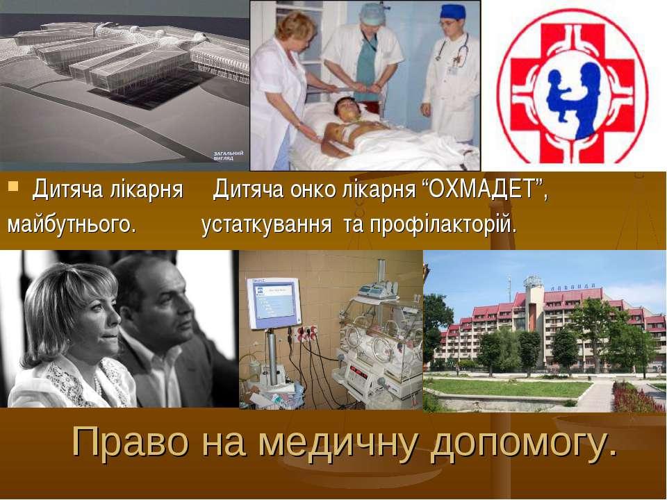 """Право на медичну допомогу. Дитяча лікарня Дитяча онко лікарня """"ОХМАДЕТ"""", майб..."""