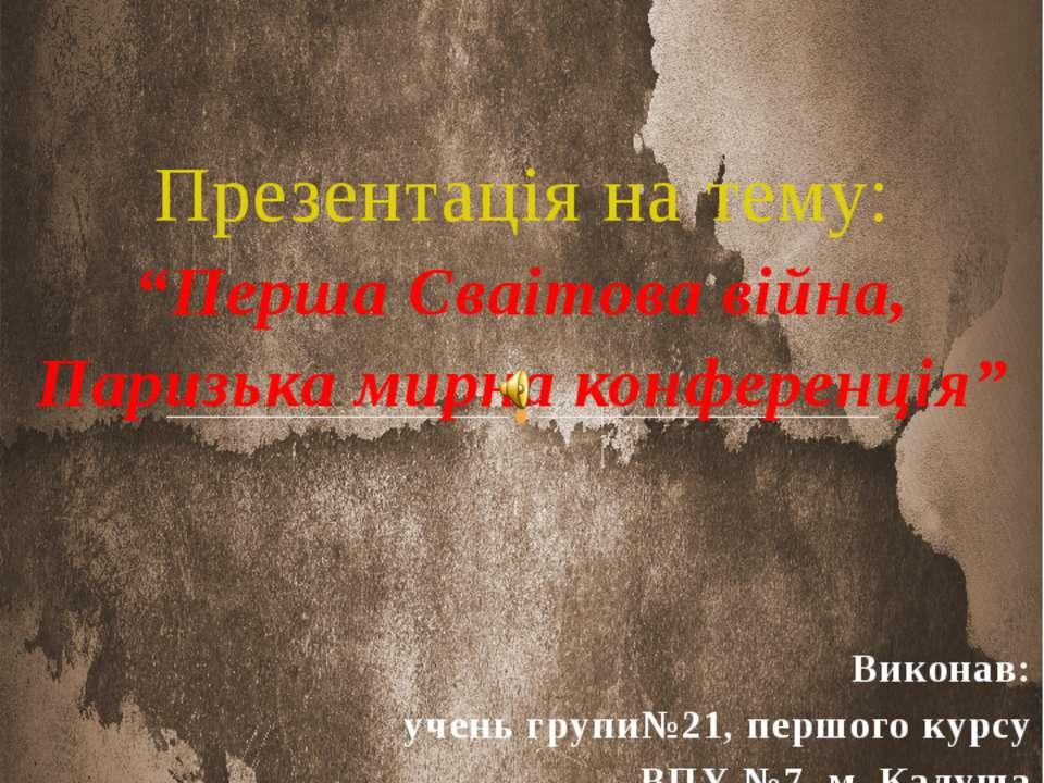 """Презентація на тему: """"Перша Сваітова війна, Паризька мирна конференція"""" Викон..."""