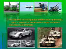 3. На бензині та газі працює майже весь транспорт, один з варіантів заміни ць...