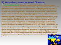 Б) Недоліки у використанні біомаси: Постановка проблеми.Інтеграція України д...