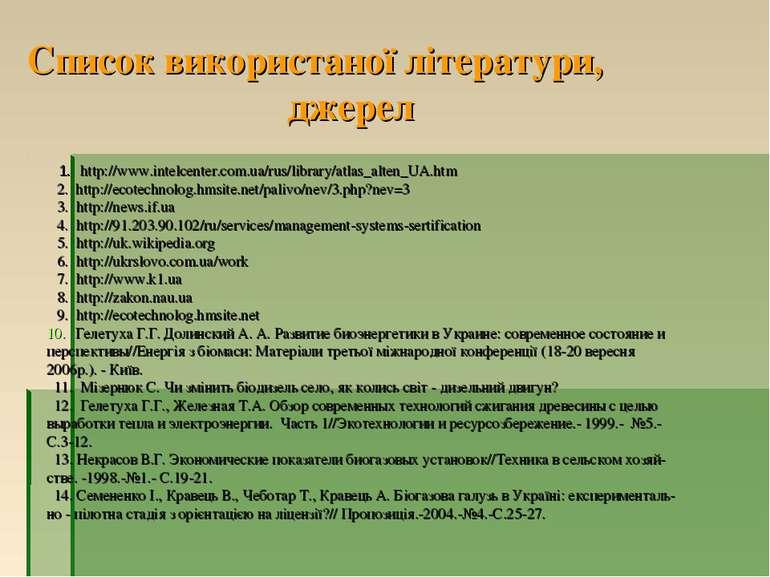 Список використаної літератури, джерел 1. http://www.intelcenter.com.ua/rus/l...