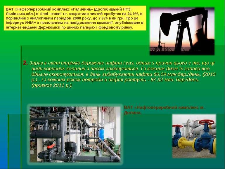 2. Зараз в світі стрімко дорожчає нафта і газ, одним з причин цього є те, що ...